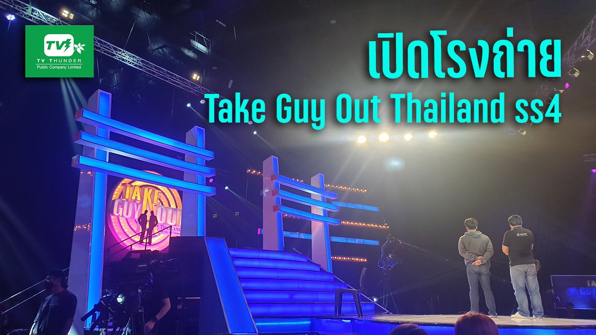 take guy out thailand ss4