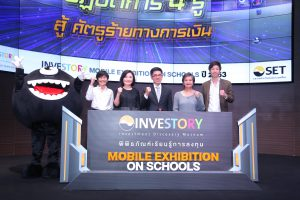 tvt SET investory วางแผนการเงิน
